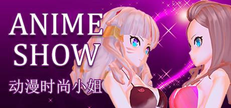 Anime show 动漫时装秀
