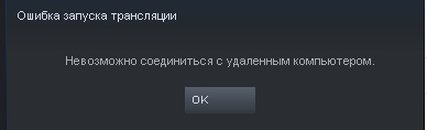 Не работает Steam Remote Play - steamru.org
