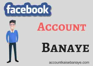 Facebook Account kaise Banaye , Facebook Kya hai
