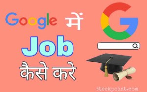 Google me Job Kaise Kare : job ki Category