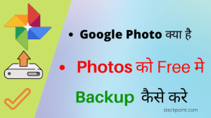 Photo ko google photos par backup kaise kare – google photo kya hai