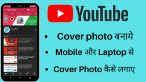 Youtube cover photo kaise banaye – Mobile और laptop से
