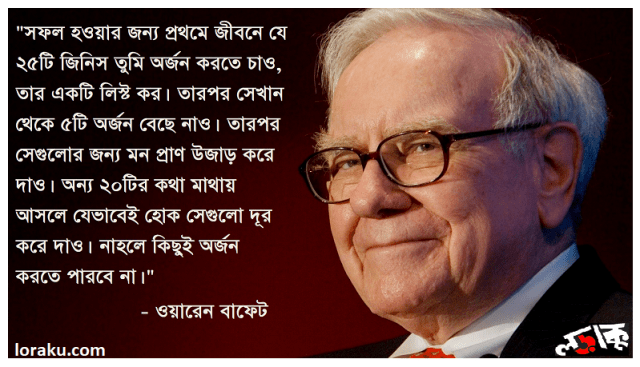 buffet quote 1.png