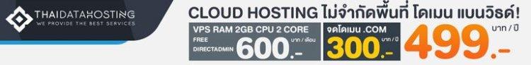 THAI DATA HOSTING สุดยอด Cloud Web Hosting และ VPS