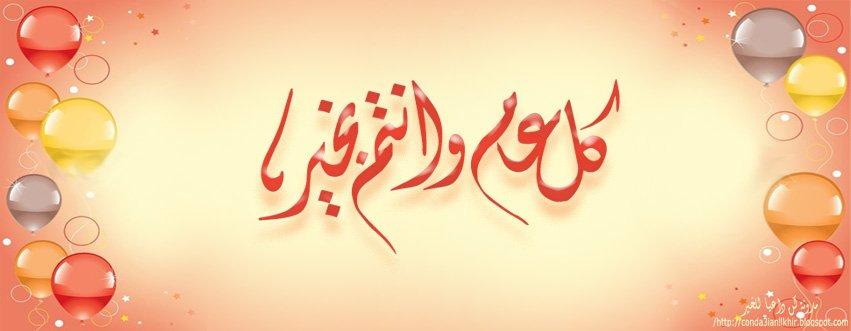 كل عام وانتم بخير بمناسبة عيد الفطر المبارك Steemit