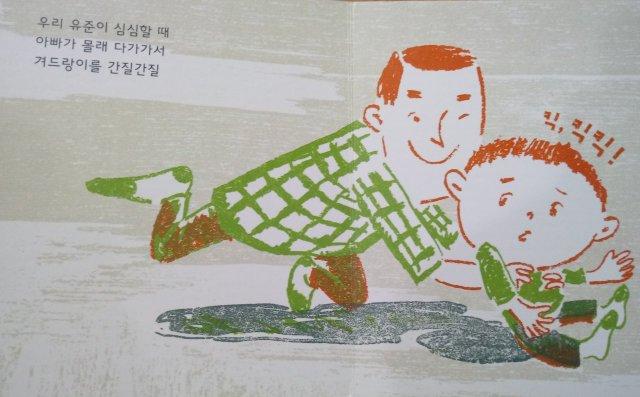 간질간질- 책읽어주는 아빠
