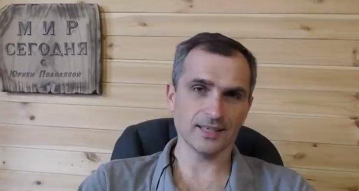 Юрий Подоляка