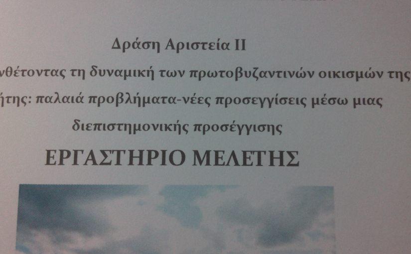 GQB 2015, day 8: DynByzCrete, οι πρωτοβυζαντινοί οικισμοί της Κρήτης