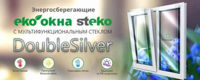 Мультифункциональное стекло Double Silver Steko