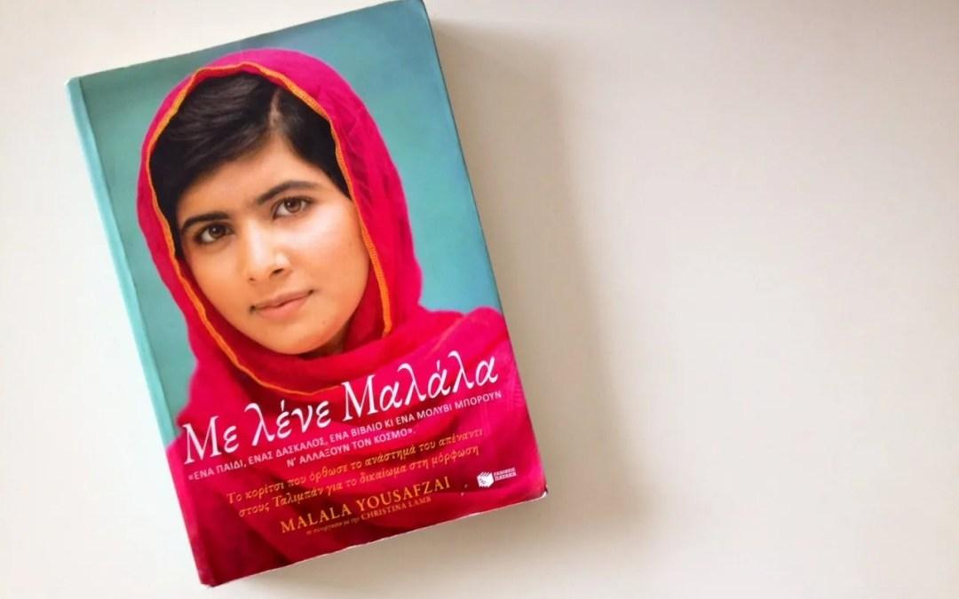 Τρία πράγματα που μου έμαθε η Μαλάλα (και το Interstellar)