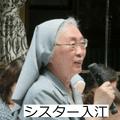 シスター入江2.png