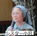 シスター小沢.png