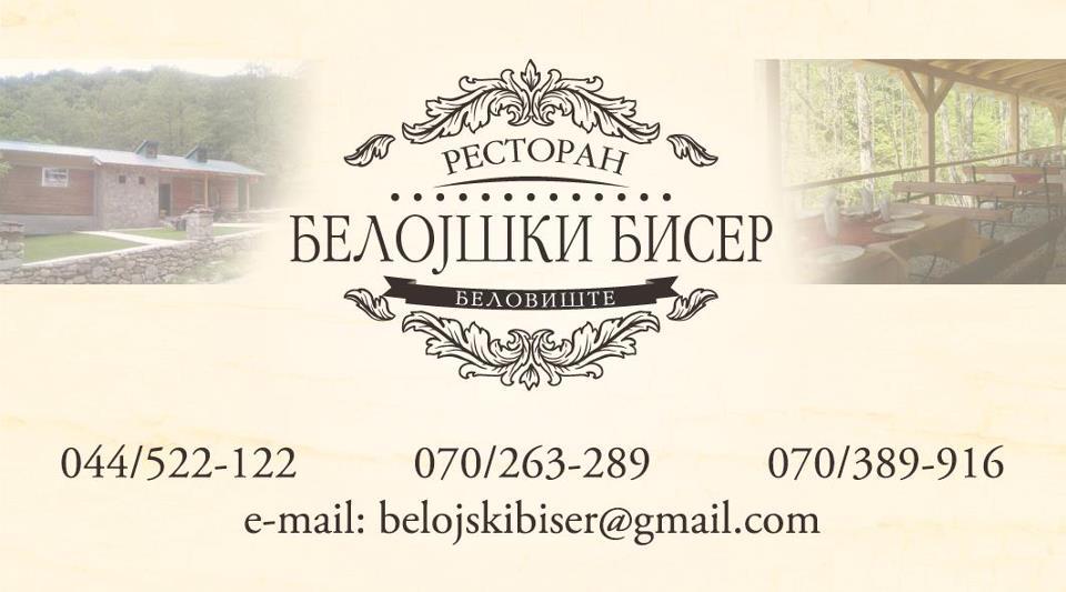 "Restaurant ""Belojshki Biser"""