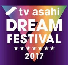 ドリームフェスティバル2017の出演者とテレビ放送日