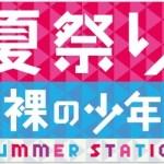 サマステ2018夏祭り!裸の少年のチケットと日程、テレビ放送日