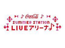 サマステ2018音楽ライブの日程と出演者グループ