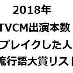 2018年間タレントTVCM出演本数、ブレイク、流行語大賞リスト