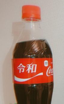 令和コカ・コーラ