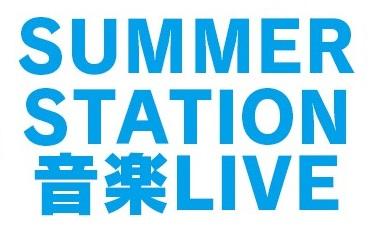 サマステ2019ライブ出演者の日程時間、チケットとテレビ放送日
