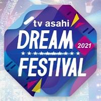 ドリームフェスティバル2021をテレビか配信で無料視聴