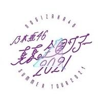 2021年乃木坂46真夏の全国ツアーのセットリスト<10周年・桃子卒コン>
