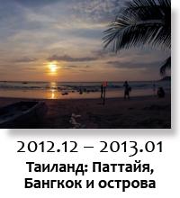 2012 - Путешествие по Таиланду