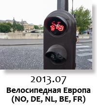 2013.07 - Велосипедное путешествие по Европе