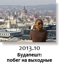 2013.10 - Путешествие в Венгрию - Побег в Будапешт на выходные