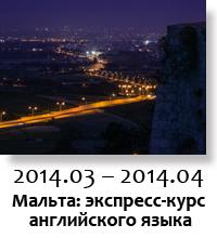 2014.03 - Поездка на Мальту - Изучение английского языка