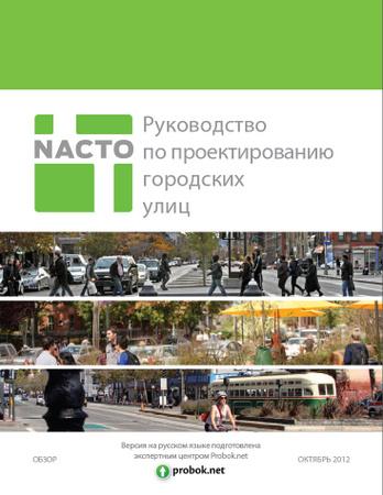 2012.12.27 - Перевод руководства по проектированию городских улиц на русский язык - ассоциация NACTO 450