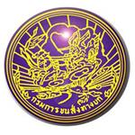 Департамент наземного транспорта Таиланда