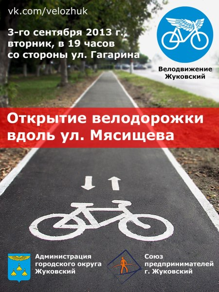 Открытие велодорожки в городе Жуковский Московской области. Нажмите на картинку для увеличения (изображение: vk.com/velozhuk)