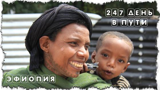 2013.11.12 - Внимание, Бумстартер - Купить машину в Кении - Кадр из Эфиопии