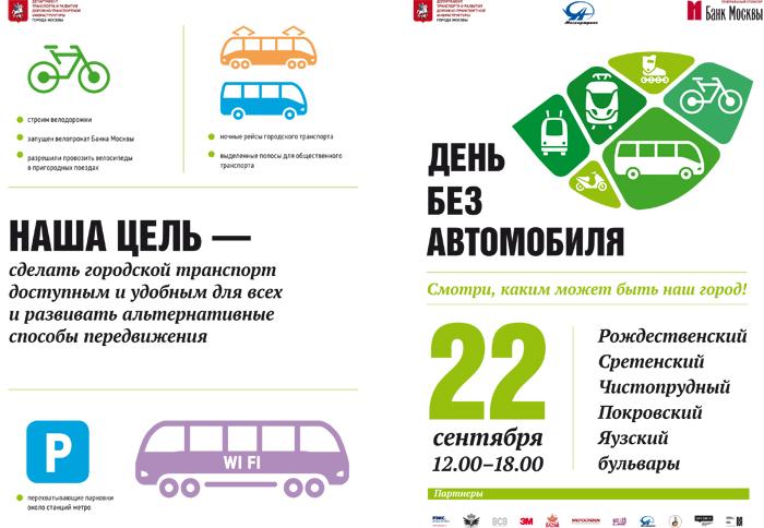 День без автомобиля в Москве