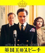Japanese poster for The King's Speech movie