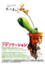 Adapation Japanese movie poster
