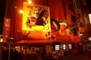 Dragon in Dotonbori