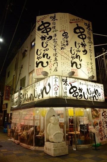White restaurant in Shinsekai
