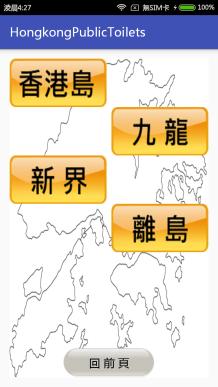 Screenshot_2016-07-30-04-27-18_com.tsh96012332.hongkongpublictoilets