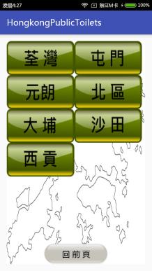 Screenshot_2016-07-30-04-27-31_com.tsh96012332.hongkongpublictoilets