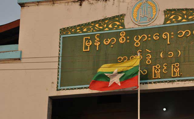 Welcome to the Republic of Union of Myanmar