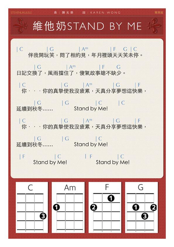 維他奶 Stand by me ﹣ukulele 簡單版 | steven.ukulele