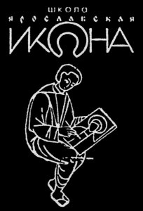 The symbol representing the Yaroslavl School of Iconography, directed by Nikolai
