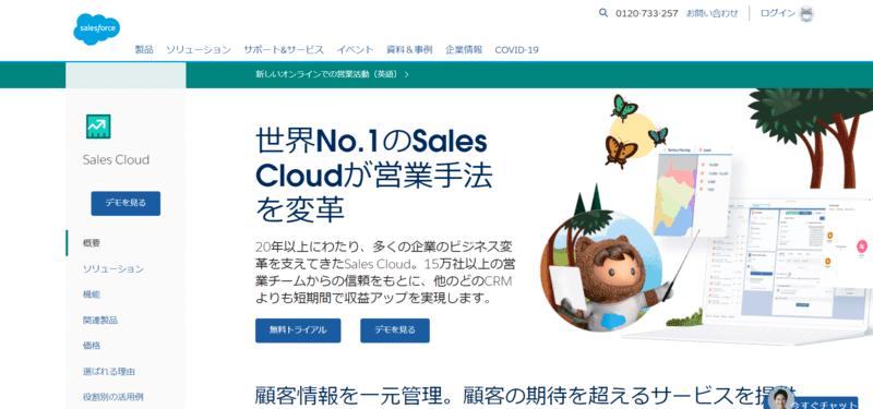 SalesCloud公式サイトのキャプチャー