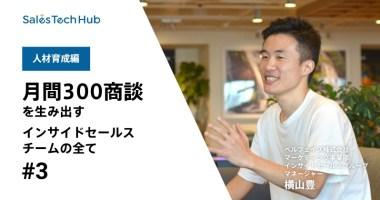 月間300商談を生み出すインサイドセールスチームの全て【人材育成編】