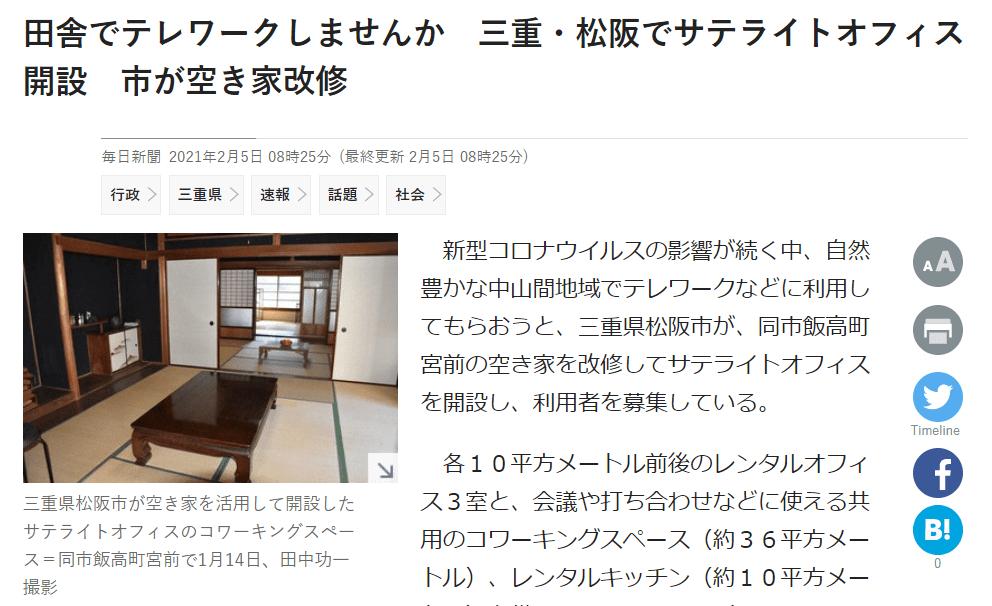 第4位:田舎でテレワークしませんか 三重・松阪でサテライトオフィス開設市が空き家改修