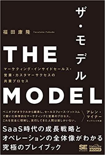 THE MODEL(福田康隆著)