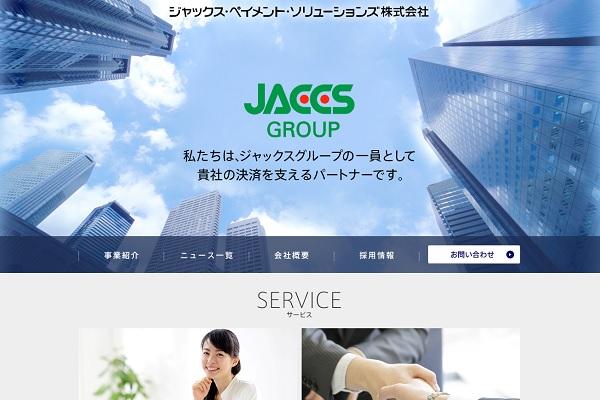 ジャックス・ペイメント・ソリューションズ株式会社の事例