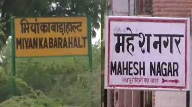 मुगलसराय के अलावा इस रेलवे स्टेशन का भी बदला गया है नाम, पढ़िए पूरी खबर