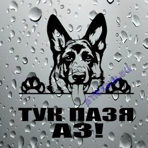 Стикер Немска овчарка ТУК ПАЗЯ АЗ! - 1